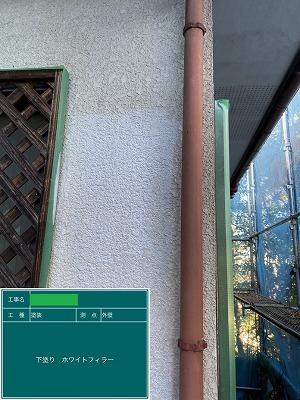 和光市 下塗り 塗装