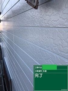 アステック ホライズンブルー 外壁塗装