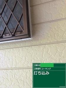 埼玉 オートンイクシード コーキング