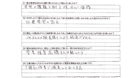 埼玉県外壁塗装のアンケート用紙